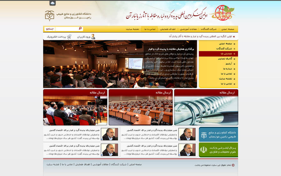 ICDOH Congress by ajoudanian