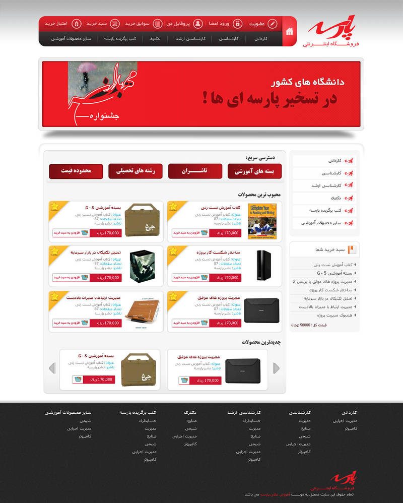 Parseh Eshop by ajoudanian
