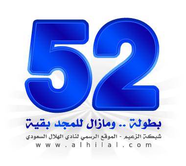 AlHilal-Club's Profile Picture
