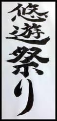 Calligraphy by KaitoVIP