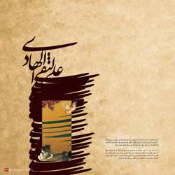 Imam Hadi -pbuh- by HO3INR