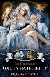 Cover-10 by Evangelina-N