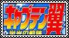 Stamp: Captain Tsubasa by Lily-de-Wakabayashi