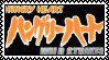 Stamp: Hungry Heart Wild Striker by Lily-de-Wakabayashi