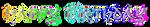 Happy Birthday by poisen2014
