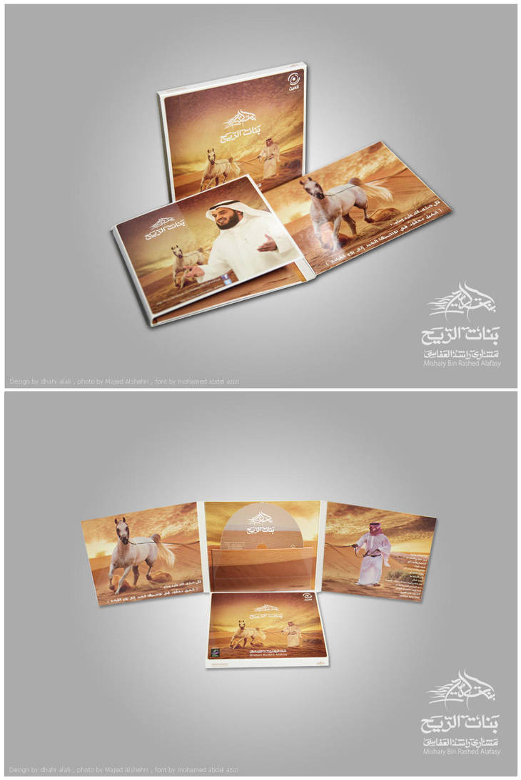 alafasy cd cover by dhii