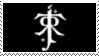 Tolkien stamp by AmarieVeanne