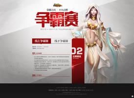 Goddess-Tournament by onejian