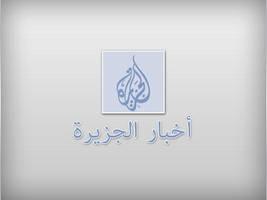 iNews Al Jazeera Logo by Fnayou