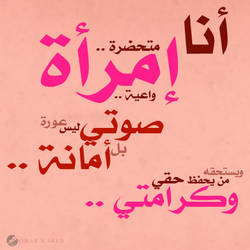 THE ARABIC WOMAN by ELBASHA8893