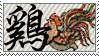 Chinese Zodiac: Rooster by Frozen-lullaby