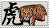 Chinese Zodiac: Tiger by Frozen-lullaby
