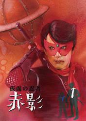RED SHADOW THE MASKED NINJA by Emushi