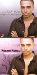 7osam 7beeb Poster by HaLLisa