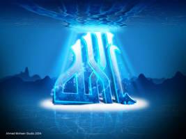 allah 'under water 2' by bluelioneye