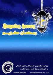 Ramadan kareem Newlook 2010 by ejlal