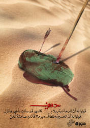MASACRE OF IMAM HUSSAIN by Alooshalzen