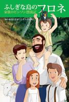 Familia Robinson by daikikun75