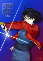 Ryougi Shiki -garan no dou- by therealTKtakeru