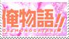 Ore monogatari by clio-mokona
