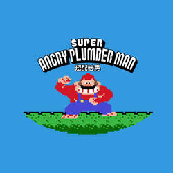 Super Angry Plumber Man by the-quick-brown-fox