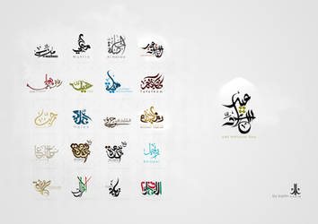 arabic logos by elkok