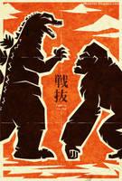 Godzilla vs King Kong Movie Poster: Series 1 by MyPetDinosaur
