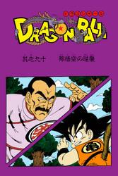 Goku vs. Tao Pai Pai -colored- by Joshua-P