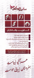 havva banner by amirkh