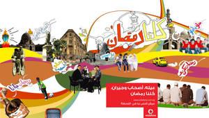 ramadan ygm3na by roufa