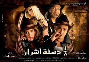 tomn dastaet ashrar brown by roufa