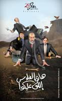 Egypt 25 Jan Presents by mohamedsaleh