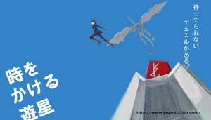 Toki wo Kakeru Yusei by TSUTAYA07