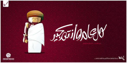 EID El Hajj 1433 by HamzaDesign