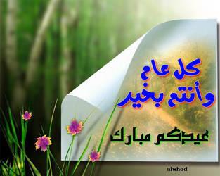 Eid Mubarak 2 by alwhed
