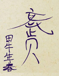 Calligraphie Yun by Istana-Hutan