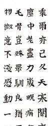 [Calligraphy] Du Fu - Sick horse by bsshka