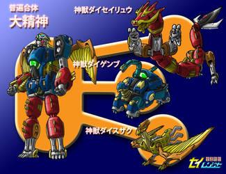 DaiSeiShin Mk II by kagami5566