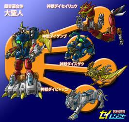 DaiSeiJin Mk II by kagami5566
