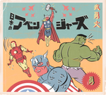 THE AVENGERS (POPTAGE STYLE) by paintmarvels