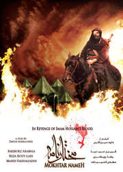 Mokhtar Poster 3 by miladps3