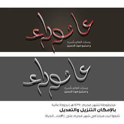 3ashoraa Handwriting by HassaNl