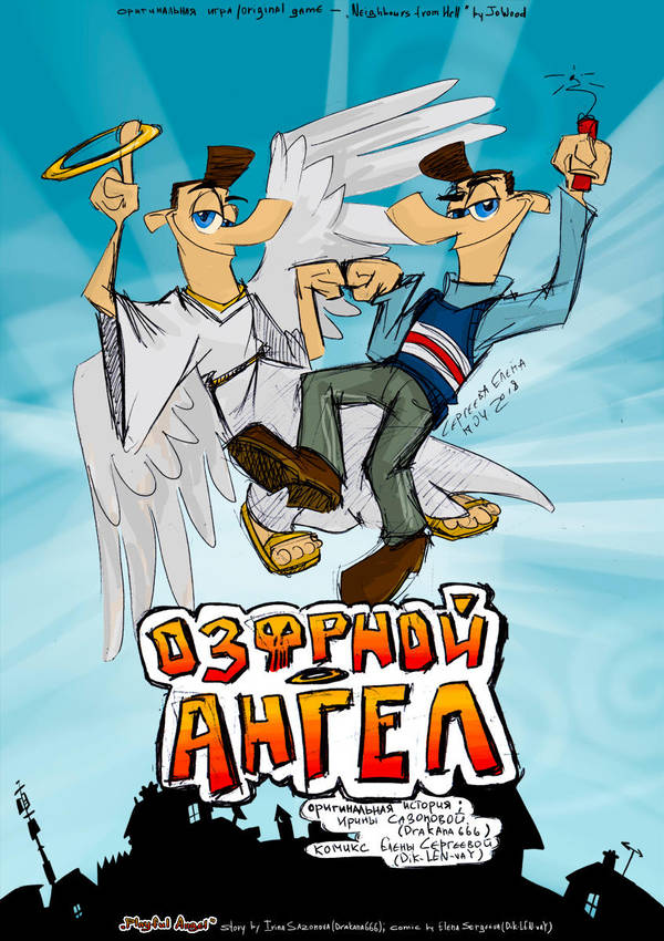 Playful Angel comic_cover by Dik-LEN-vaY