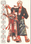 OP Doujinshi Ai Seigi no- by OnePieceCouples