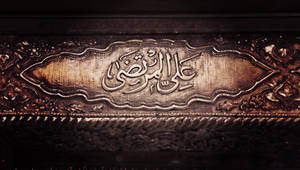 Ya Morteza Ali pbuh by behboodi