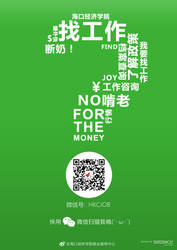 HCE's Employment ads in WeChat by qfzpjm159