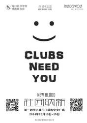 HCE's 2014 Clubs Recruiting Leaflet by qfzpjm159
