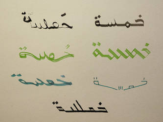 Arabic Calligraphy 08 by Slight-Shift