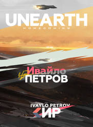Unearth: Homecoming Poster by IvayloPetrov