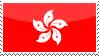 Hong Kong Stamp by phantom